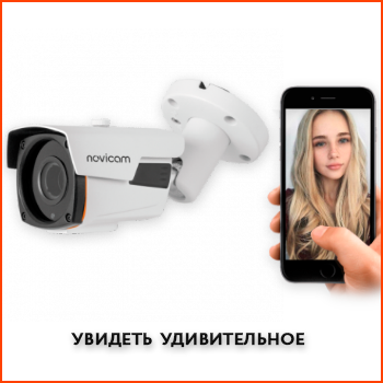 Видеокамеры для видеонаблюдения - Видеонаблюдение Novicam в Екатеринбурге